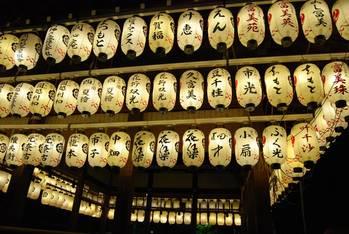 the night of Yasaka-jinja
