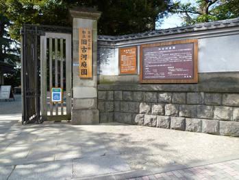都立 旧古川庭園 入口