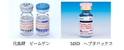 ワクチン b 型 肝炎